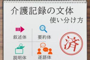 【見てわかる】介護記録の書き方/文体編