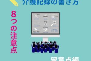 介護記録の書き方/留意点編【イラスト付き】